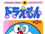 瓢蟲漫畫哆啦A夢