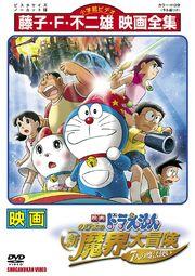 Doraemon La nueva gran aventura de Nobita en el infierno - Los siete magos