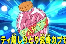 聚会用变身胶囊
