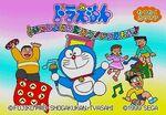 Issho ni Utaou! Doraemon Wakuwaku Karaoke