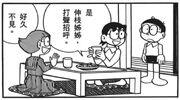 伸枝姊姊(青文)