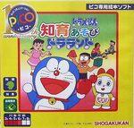 Doraemon - Chiiku Asobi Dora-Land