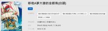 大雄的金銀島台語版頁面(中華電信MOD)