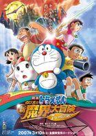 新魔界大冒險日本海報