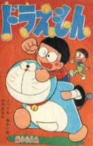 Doraemon aparece
