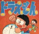 Capítulo 004:¡Doraemon Aparece!