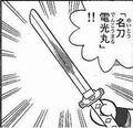 名刀電光丸