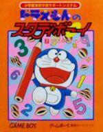 64304-doraemon-no-study-boy-2-shou-1-sansuu-keisan-jap@640x640min