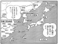 哆啦A夢原著漫畫中的東北亞地圖