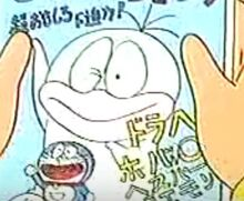 哈拉哈拉連環漫畫上有哆啦A夢跟Q太郎