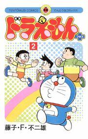 Doraemon Plus Volume 2