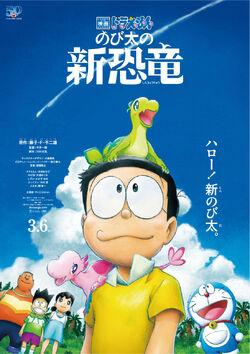 Doraemon-40-film-poster