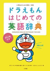 English-Japanese, JapaneseEnglish for Doraemon first English dictionary elementary school