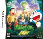 Nobita and the Green Giant Legend DS - Game cover