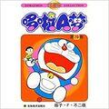 Doraemon-manga-portal