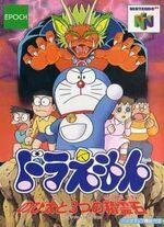 Doraemon- Nobita to Mittsu no Seireiseki Cover N64