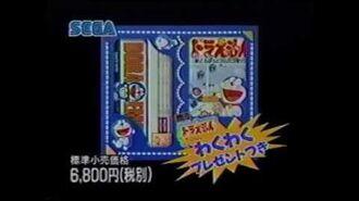 Doraemon- Yume Dorobou to 7 Nin no Gozans (Sega Genesis) TV Commercial