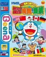 Doraemon Waku Waku Sekai Isshuu Game Asonde Oboeru Chizu Kokki