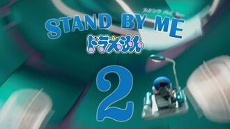 『STAND BY ME ドラえもん 2』予告編