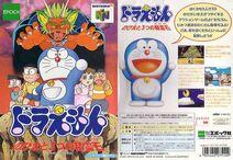 Doraemon3tunoseireiseki