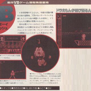 Dengeki Nintendo Magazine review of the game