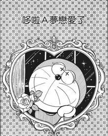 哆啦A梦恋爱了标题