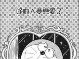 哆啦A夢戀愛了