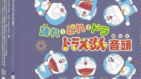 04 Manmaru Boku Ga Doraemon (Original Karaoke)