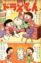 DoraemonDá