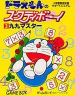 64302-doraemon-no-study-boy-3-ku-ku-master-jap@640x640min