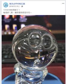 陳美貞在2018新哆啦A夢開錄時的貼文