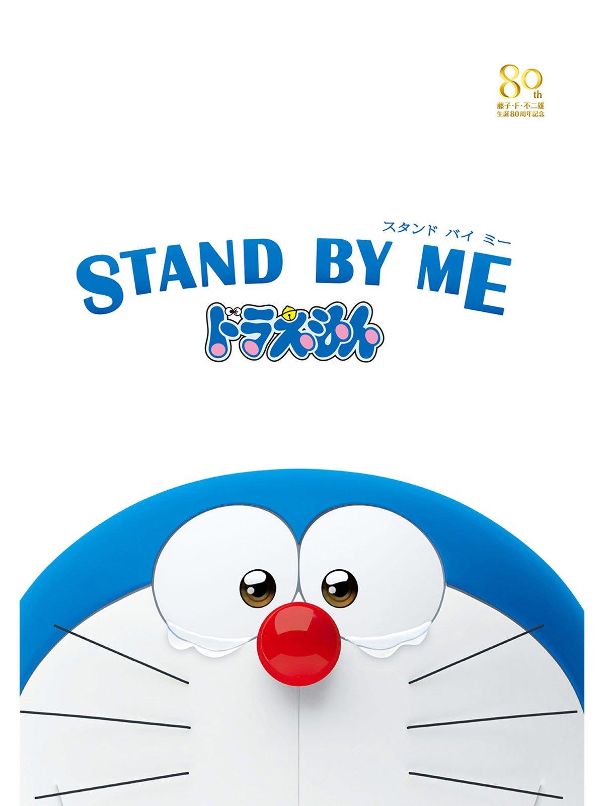 Unduh 108+ Wallpaper Doraemon Cry Gambar Paling Keren