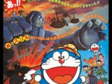 Doraemon: Nobita and the Haunts of Evil