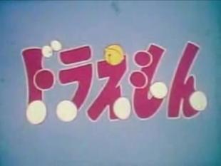 Doraemon1973 intro