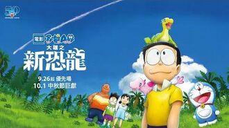 《電影多啦A夢:大雄之新恐龍》香港粵語版預告片