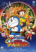 新宇宙開拓史日本海報