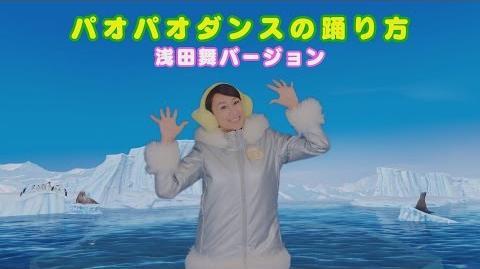 [のび太の南極カチコチ大冒険]パオパオダンスの踊り方 浅田舞バージョン