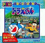 Doraemon - The Great Adventure on the Time Machine