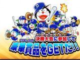 Edogawa Dora's