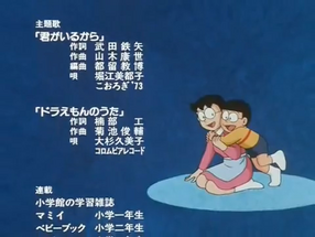 Doraemon the movie 9 ending theme