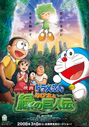 Nobita to Midori no Kyojinden