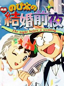 220px-Doraemon- Nobita's the Night Before a Wedding