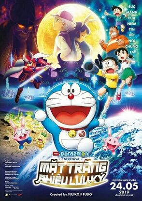 Nobita no Getsumen Tansa-ki poster