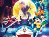 Doraemon: Nobita và Mặt Trăng phiêu lưu ký