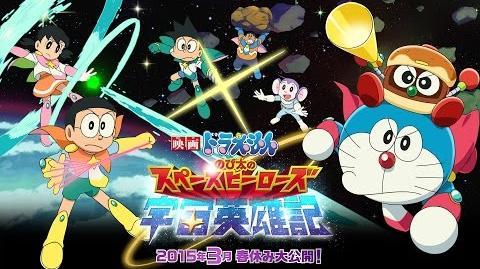 Eiga Doraemon 2015 Trailer Nobita và những Siêu anh hùng không gian