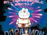 Doraemon: Đấng toàn năng Nobita