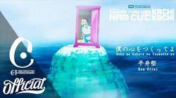 Vietsub Boku no Kokoro wo Tsukutte yo - Ken Hirai (OST Doraemon The Movie 2017)