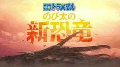 """Trailer đặc biệt """"Doraemon Chú khủng long mới của Nobita"""" vào tháng 3 năm 2020-0"""