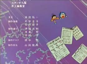 Doraemon the movie 8 ending theme