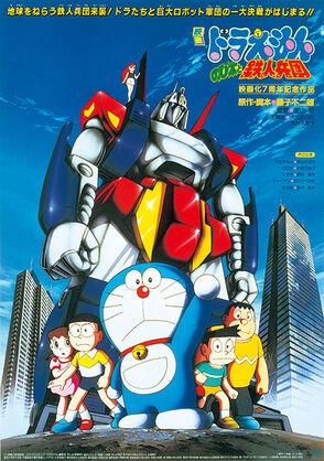 Cuộc xâm lược của binh đoàn robot
